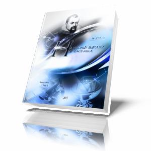 """Международный научный периодический рецензируемый журнал """"Научный взгляд в будущее"""""""